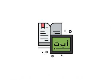 التطلعات في اللغة العربية